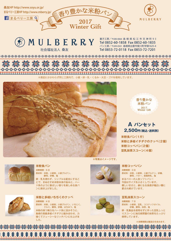 夏ギフト:パン チラシ
