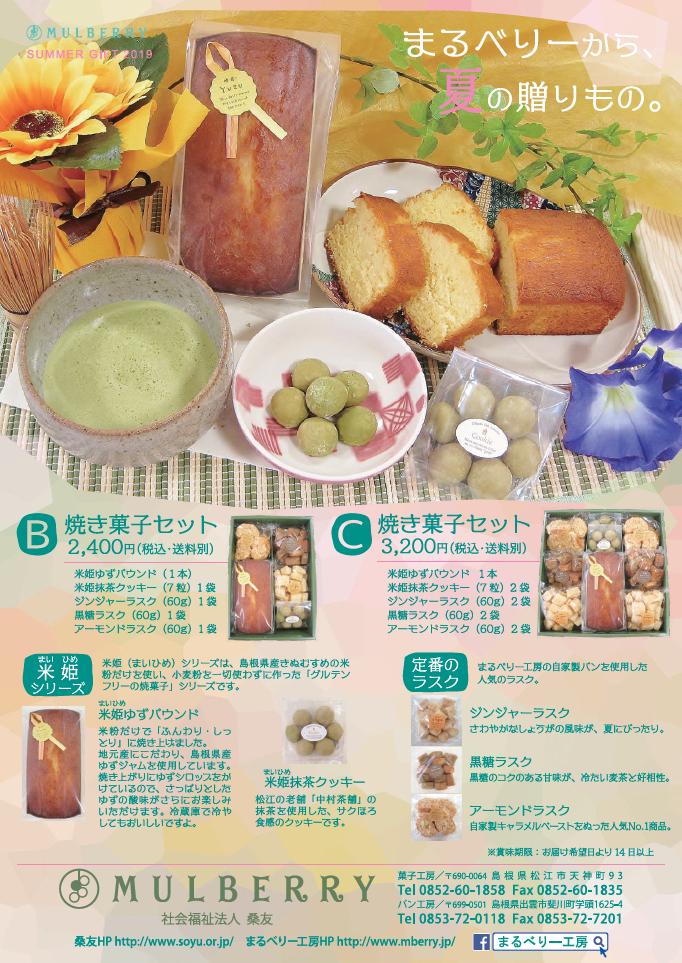 焼菓子セット[1]